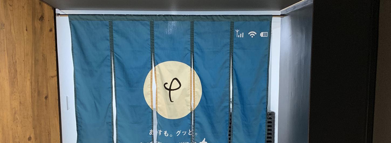 暖簾01_横